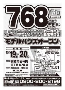 131019HC_A4ポスティング用_表_01