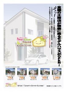 131102HCハウスA4_表