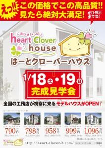 140118HCハウスA4_表_02
