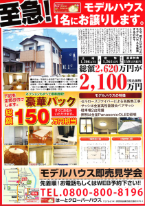 上新田町モデルハウスチラシ表