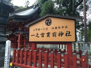 貫前神社1