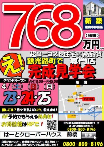 鶴光路1イベント表4.23.24.25