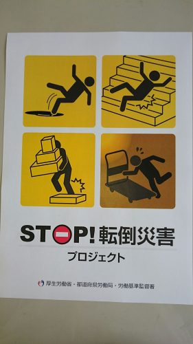 STOP転倒1