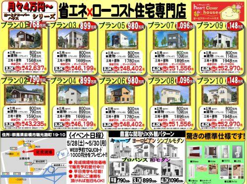 鶴光路2棟同時イベント5.28.29.30裏