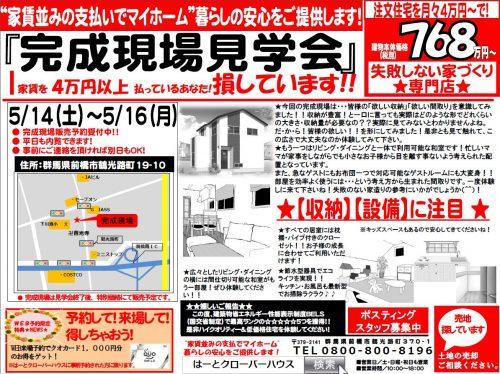 鶴光路1イベント表5.14.15.16