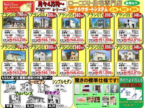 鶴光路1イベント裏5.14.15.16