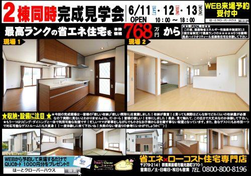 鶴光路2棟同時イベント6.11.12.13表