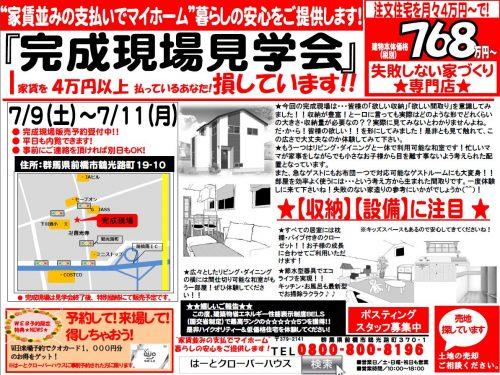 鶴光路2棟同時イベント7.9.10.11表